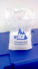 сухой лед в пакетах